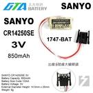 【久大電池】 日本 三洋 SANYO FDK CR14250SE 1747-BAT 蝴蝶頭 【PLC工控電池】SY5
