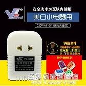 220V轉110V變壓器小功率120伏美國日本潔碧洗牙器電壓轉換器插座NMS【名購新品】