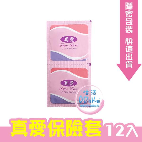 真愛保險套 (12入/包) 衛生套 保險套 隱密包裝 快速出貨 公司貨【生活ODOKE】