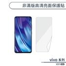 vivo V21 5G 非滿版高清亮面保護貼 保護膜 螢幕貼 軟膜 不碎邊