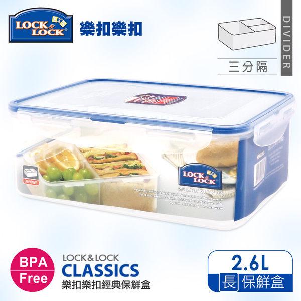 樂扣樂扣 CLASSICS系列分隔保鮮盒 長方形2.6L