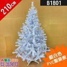 B1801★7尺_聖誕樹_銀白#聖誕節#...