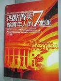 【書寶二手書T2/財經企管_IPS】西點菁英給青年人的7堂課_C.H.傑爾