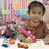 兒童3d列印筆立體涂鴉繪畫益智低溫無線玩具禮物【步行者戶外生活館】