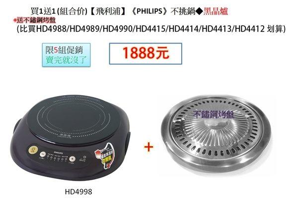 (超值組合)飛利浦 不挑鍋具 黑金爐 加贈不銹鋼烤盤 比HD4988/HD4989/HD4990/HD4415/HD4414/HD4413/HD4412划算