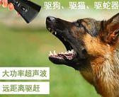 驅狗器 驅狗神器野外便攜式加強版防狗追防狗犬咬叫止器戶外大功率超聲波 阿薩布魯