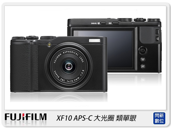 送64G+副廠電池+保護貼~ FUJIFILM 富士 XF10 類單眼(XF-10,恆昶公司貨)APS-C