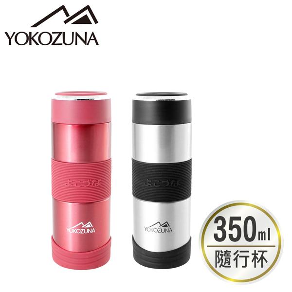YOKOZUNA 頂極316不鏽鋼活力保溫保冷杯350ml 隨行杯