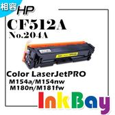 HP CF512A / No.204A 相容碳粉匣(黃色)【適用】M154a/M154nw/M180n/M181fw /另有CF510A黑/CF511A藍/CF512A黃/C513A紅