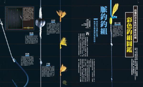 釣魚配備應用百科(淡水魚篇):史上最齊全 88種河川・湖泊‧沼澤常用釣組收錄