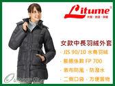 ╭OUTDOOR NICE╮意都美LITUME 女款中長羽絨外套 F3152 灰藍色 羽絨衣 羽絨大衣 防風外套 雪衣