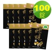 ◆100錠組合◆期限2022年6月◆【台糖蠔蜆錠+鋅 10錠裝*10盒】。健美安心go。