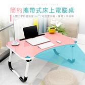 【STYLE 格調】簡約攜帶式床上電腦桌/摺疊桌/和式桌(附 粉色