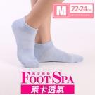 瑪榭 FootSpa舒適萊卡透氣運動襪(22~24cm) MS-21351W-1