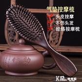氣墊梳子女男士專用氣囊梳檀香檀木梳脫髮防頭皮按摩梳頭部經絡梳