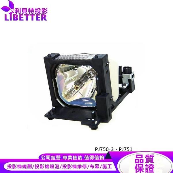 VIEWSONIC DT00431 副廠投影機燈泡 For PJ750-3、PJ751