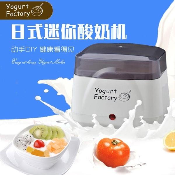 110V小家電出口日本美國加拿大yogurt maker酸奶機家用小型全自動 初色家居館