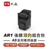 PX大通 A9系列專用後鏡(車內組合包) AR1