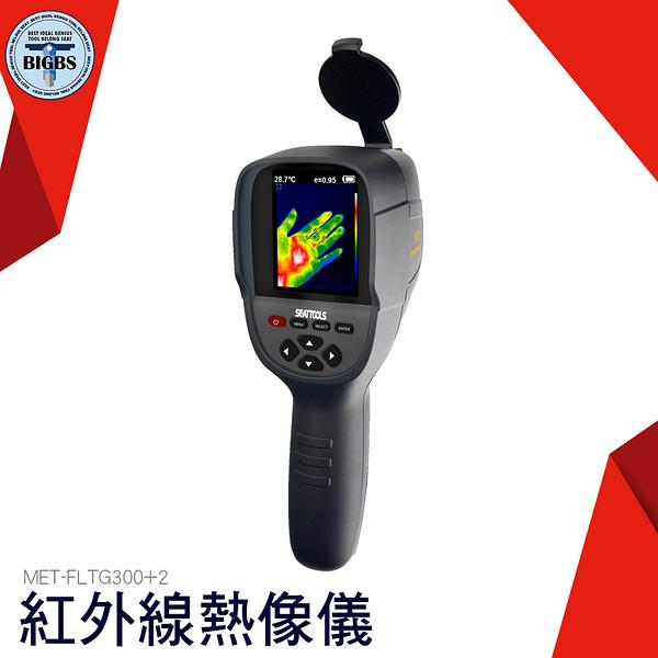 利器五金 紅外線熱成像儀 紅外線熱像儀 高分辨率 高解析彩色螢幕 水電抓漏 FLTG300+2