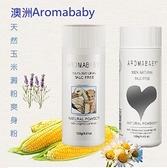 澳洲天Aromababy天然玉米澱粉爽身粉 (紫檀木和洋甘菊味) 125公克