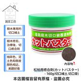 松柏用癒合劑(カットパスター) 160g(切口補土.切口膏)