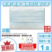 聚泰 聚隆 雙鋼印 兒童醫療口罩 (淡藍) 50入/盒 (台灣製造 CNS14774) 專品藥局【2019240】