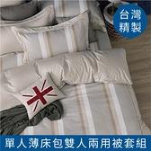 【芝加哥-卡其】100%精梳棉‧單人薄床包雙人兩用被套組 雙G-8988 台灣製 大鐘印染
