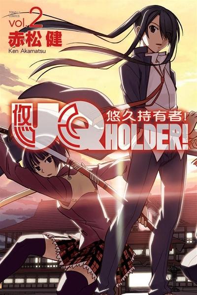(二手書)UQ HOLDER!悠久持有者(2)