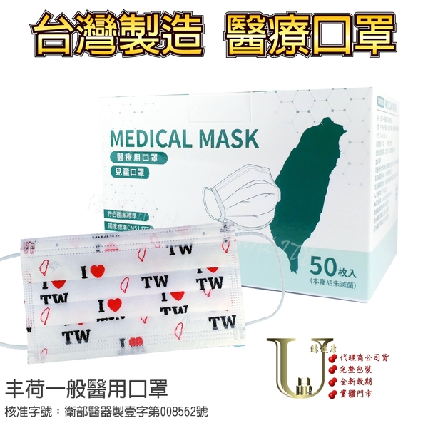 【優品購健康】 丰荷 荷康 我愛台灣 兒童口罩 50入 醫療口罩 醫用口罩 學童口罩 我愛TW