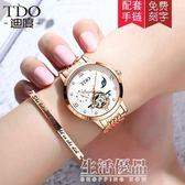 手錶女防水全自動機械錶潮流網紅韓版學生女錶 生活優品