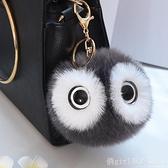 吊飾 韓國可愛書包毛球掛件皮草包包掛件毛絨汽車鑰匙扣掛飾毛毛球掛件 年終大酬賓