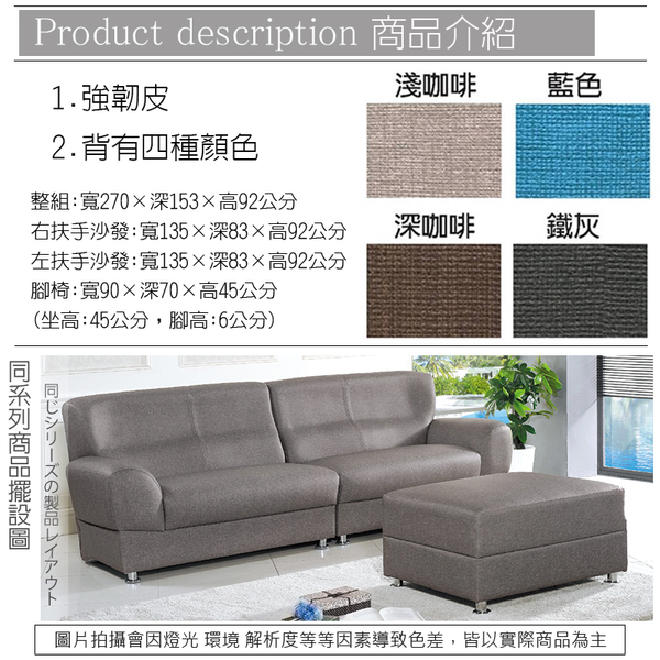 《固的家具GOOD》135-2-AD 531 L型灰色沙發/右扶手【雙北市含搬運組裝】