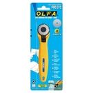 OLFA 最新式虛線刀PRC-3/C型(...