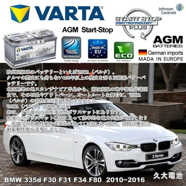 ✚久大電池❚ VARTA G14 AGM 95Ah BMW 335d F30 F31 F34 F80 2010~2016