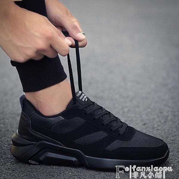 登山鞋 2021新款秋季運動休閒跑步潮鞋板鞋韓版潮流百搭戶外旅游黑鞋男鞋 非凡小鋪
