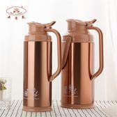 熱水瓶家用大容量開水瓶暖壺居家水壺保溫壺2升 【米娜小鋪】YTL