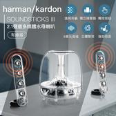 HarmanKardon SOUNDSTICKS III 2.1聲道 多媒體 水母喇叭 最新款 有線版 水母三代 水晶版 透明款