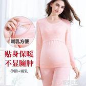 孕婦月子服冬季秋衣秋褲棉毛衫懷孕期加絨加厚保暖內衣套裝   草莓妞妞