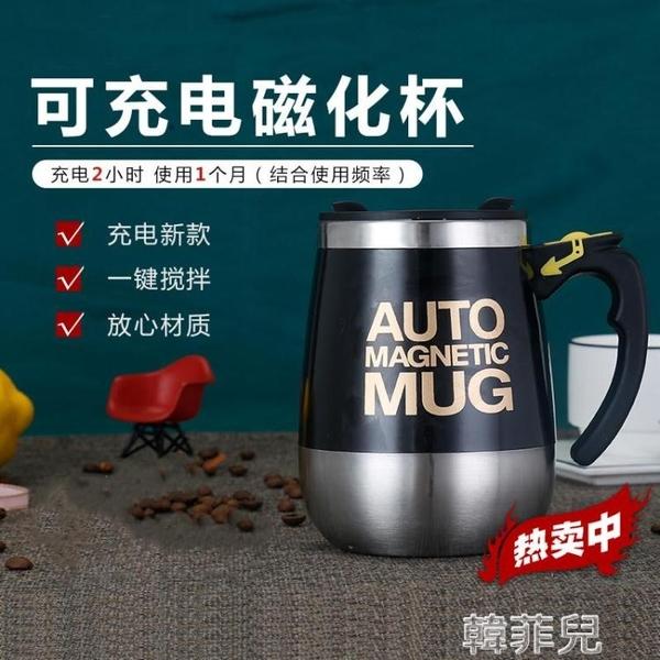 咖啡杯 全自動攪拌杯usb充電款懶人水杯便攜磁化杯子電動磁力旋轉咖啡杯 韓菲兒
