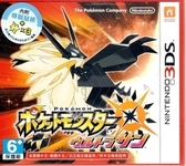 3DS日規機用 神奇寶貝 精靈寶可夢 究極之日 Pokemon 中文日版 【玩樂小熊】