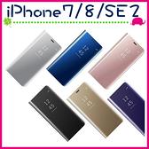 Apple iPhone7/8 Plus SE2020 新款鏡面皮套 免翻蓋手機套 金屬色保護殼 側翻手機殼 簡約電鍍保護套