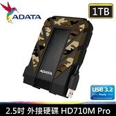 【贈硬碟收納袋+免運】威剛 ADATA 1TB 外接硬碟 1T 行動硬碟 HD710M PRO USB3.2 2.5吋 行動碟(迷彩)X1