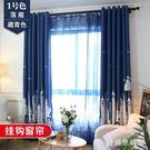 窗簾 遮光短簾平面窗簾布簡約現代新款臥室飄窗客廳落地窗 AW11480『愛尚生活館』