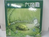 【書寶二手書T3/少年童書_DUV】經歷危險的大頭龜_余治瑩作; 張嘉凌, 陳和凱繪圖