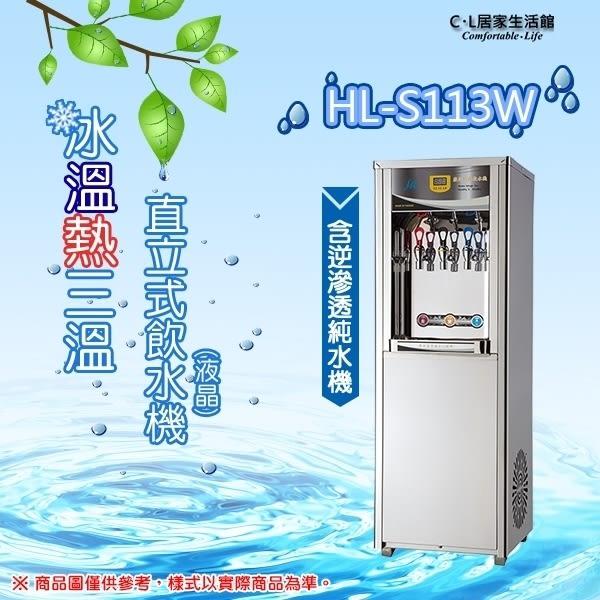 【 C . L 居家生活館 】HL-S113W 液晶直立式冰溫熱三溫飲水機(含逆滲透純水機)