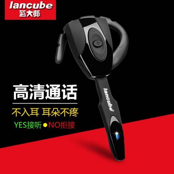新年鉅惠 藍牙耳機掛耳式無線通話開車載超長待機通用