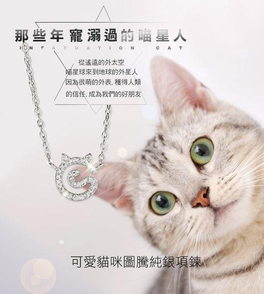 ☆愛思摩比☆925銀飾 可愛貓咪圖騰 純銀項鍊 喵星人造型銀飾 聖誕節交換禮物 個性造型墜子 純銀
