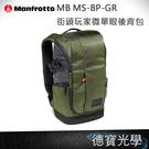 Manfrotto MS-BP-GR 街頭玩家 微單眼後背包 正成總代理公司貨 首選攝影包 德寶 下雨季