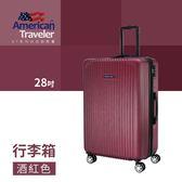 【American Traveler】NY 紐約系列28吋抗刮超輕量行李箱 (酒紅色)旅行箱 拉桿箱 收納箱 行李篋