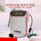 收音機 迷你擴音器教師專用小喇叭導游蜜蜂腰掛式戶外講課上課教學播放器